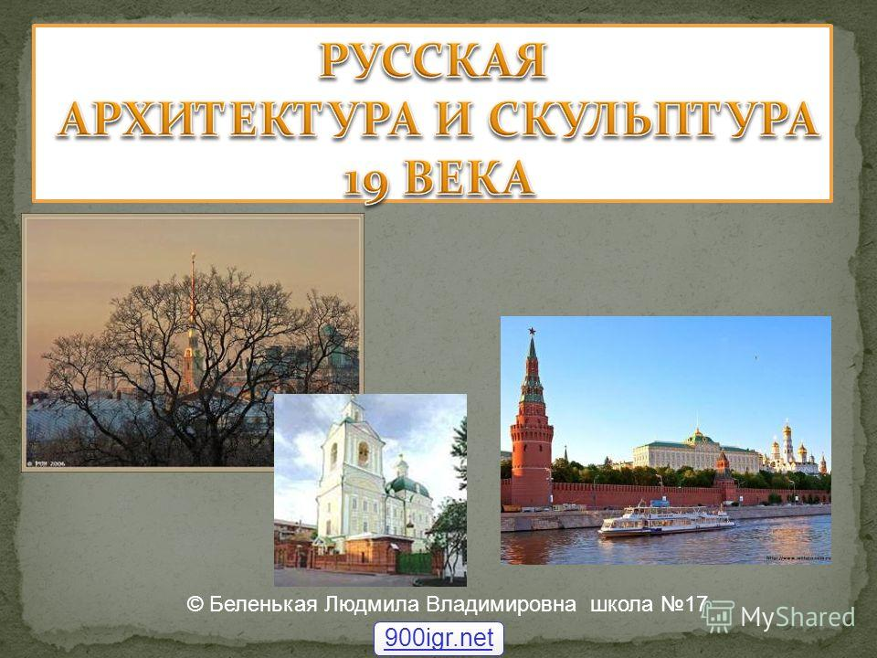 © Беленькая Людмила Владимировна школа 17 900igr.net