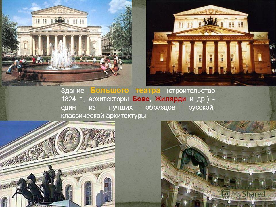 Здание Большого театра (строительство 1824 г., архитекторы Бове, Жилярди и др.) - один из лучших образцов русской, классической архитектуры