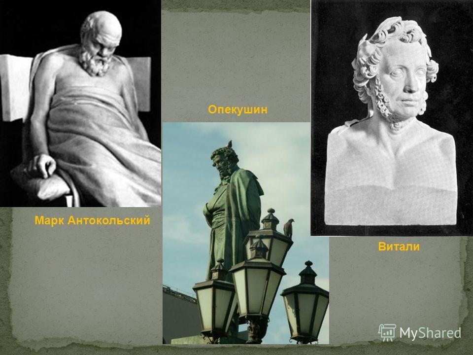 Марк Антокольский Витали Опекушин