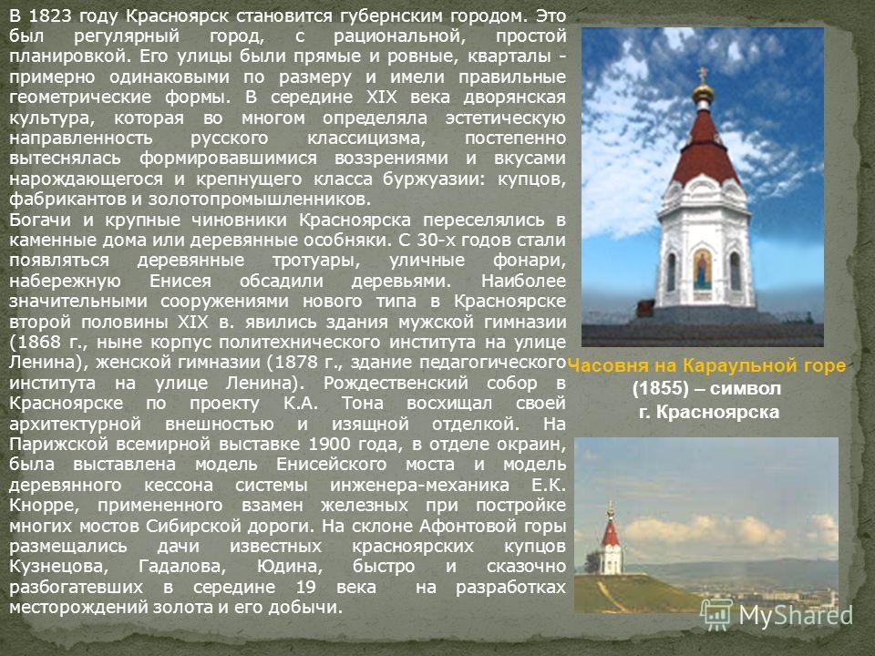 В 1823 году Красноярск становится губернским городом. Это был регулярный город, с рациональной, простой планировкой. Его улицы были прямые и ровные, кварталы - примерно одинаковыми по размеру и имели правильные геометрические формы. В середине XIX ве