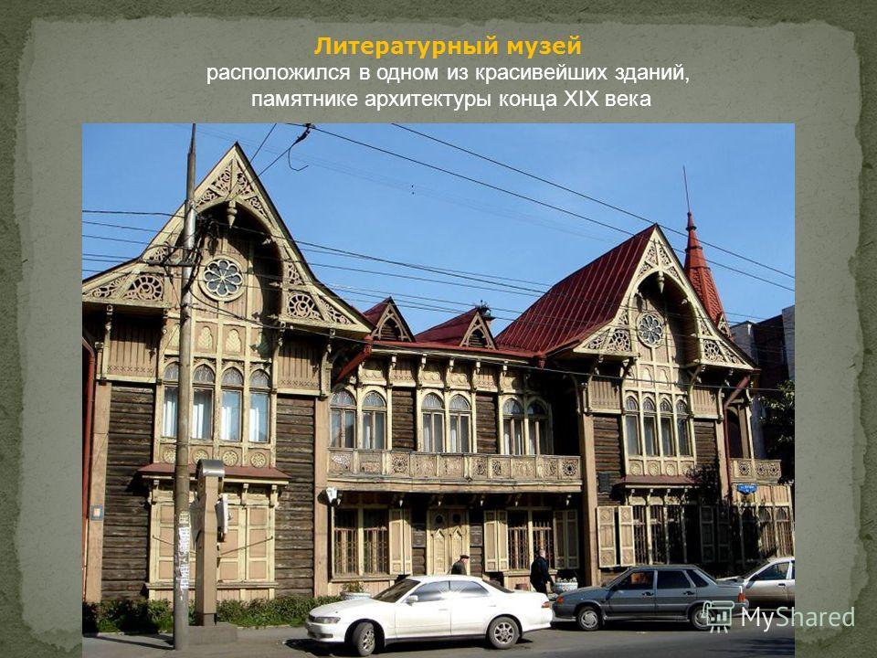Литературный музей расположился в одном из красивейших зданий, памятнике архитектуры конца XIX века