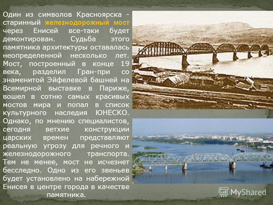 Один из символов Красноярска - старинный железнодорожный мост через Енисей все-таки будет демонтирован. Судьба этого памятника архитектуры оставалась неопределенной несколько лет. Мост, построенный в конце 19 века, разделил Гран-при со знаменитой Эйф