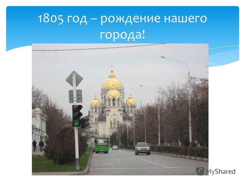 1805 год – рождение нашего города!