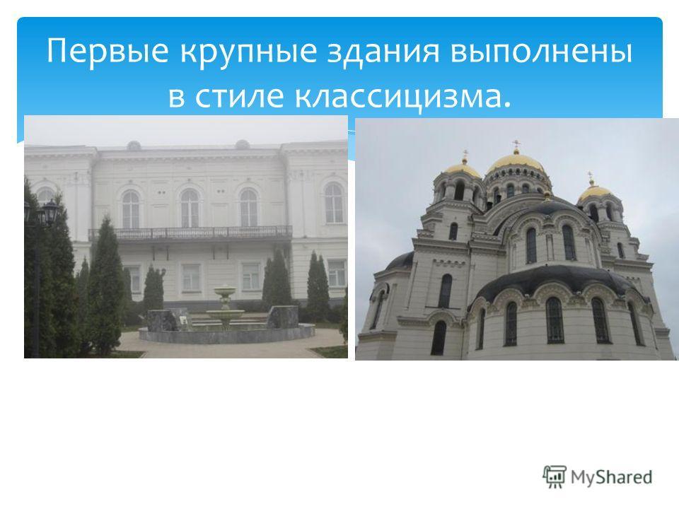 Первые крупные здания выполнены в стиле классицизма.