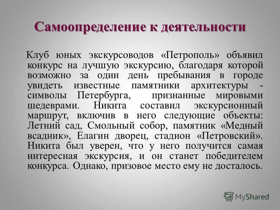 Самоопределение к деятельности Клуб юных экскурсоводов «Петрополь» объявил конкурс на лучшую экскурсию, благодаря которой возможно за один день пребывания в городе увидеть известные памятники архитектуры - символы Петербурга, признанные мировыми шеде