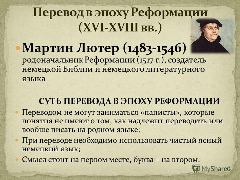 Мартин Лютер (1483-1546) – родоначальник Реформации (1517 г.), создатель немецкой Библии и немецкого литературного языка СУТЬ ПЕРЕВОДА В ЭПОХУ РЕФОРМАЦИИ Переводом не могут заниматься «паписты», которые понятия не имеют о том, как надлежит переводить