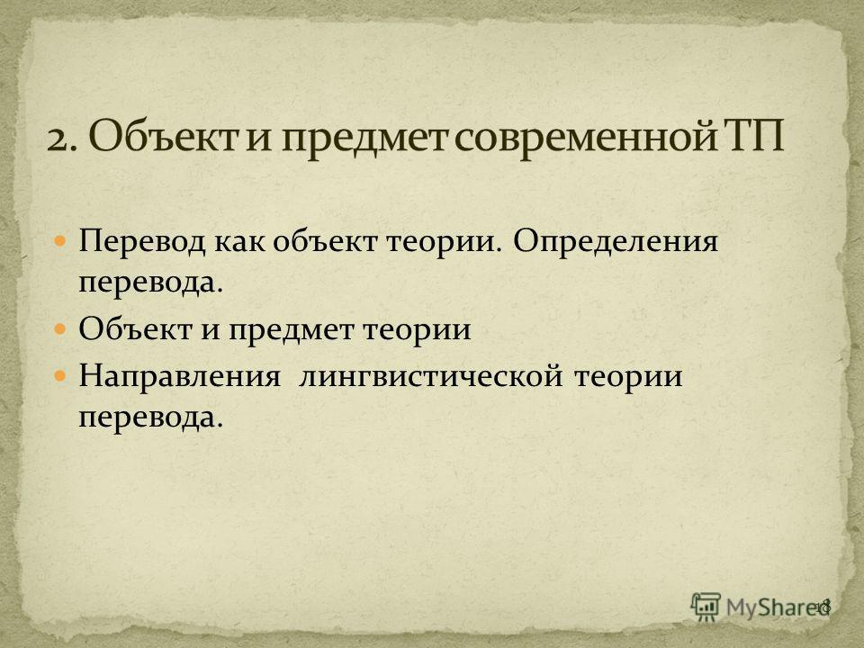 Перевод как объект теории. Определения перевода. Объект и предмет теории Направления лингвистической теории перевода. 18