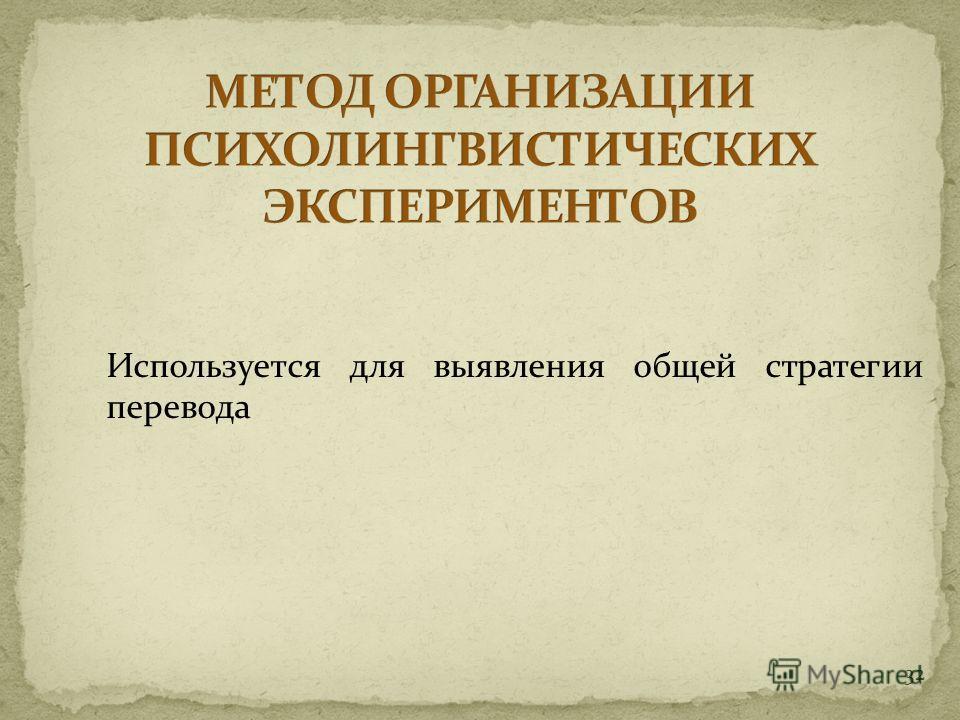 Используется для выявления общей стратегии перевода 32