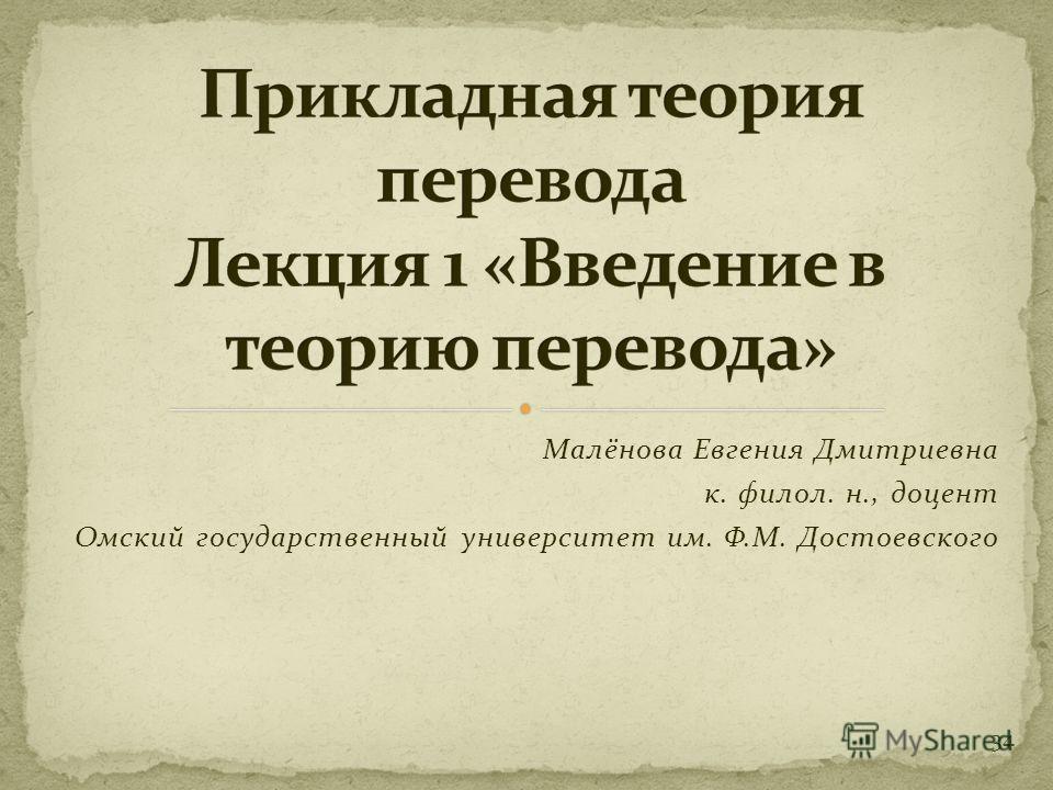 Малёнова Евгения Дмитриевна к. филол. н., доцент Омский государственный университет им. Ф.М. Достоевского 34