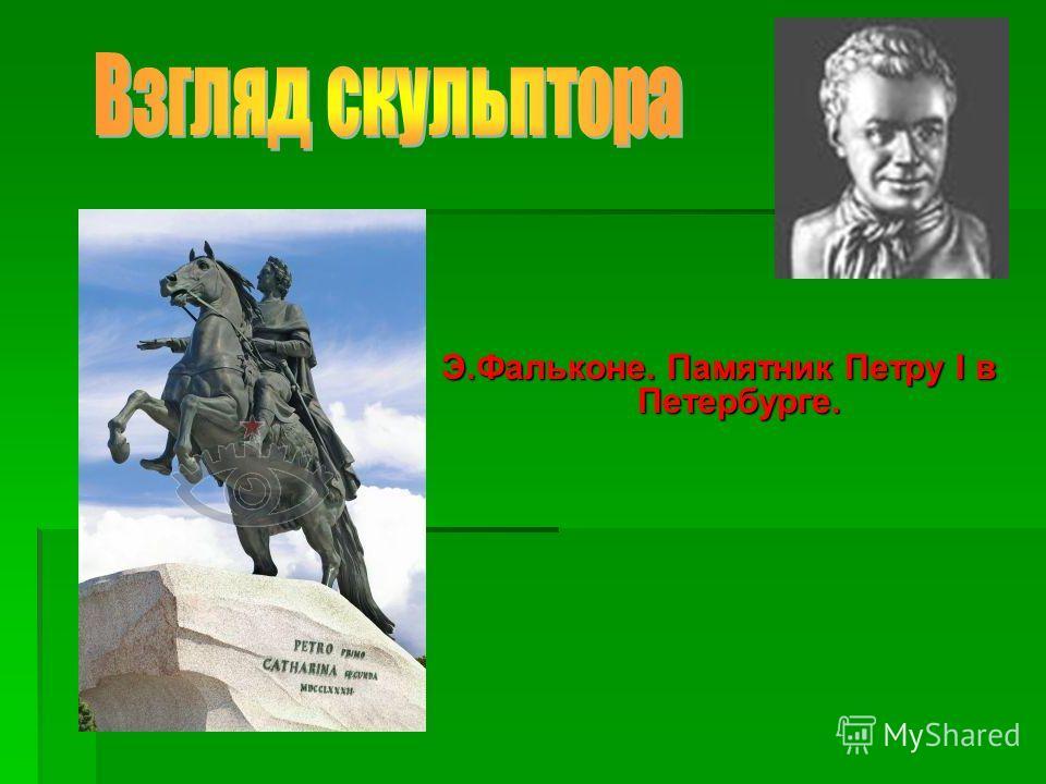Э.Фальконе. Памятник Петру I в Петербурге.