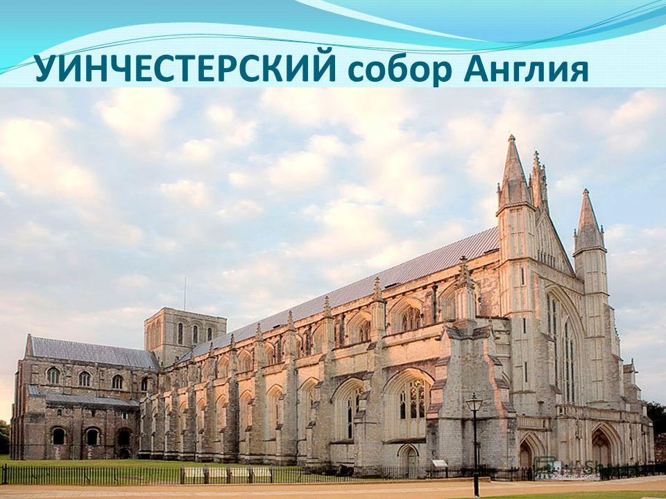 УИНЧЕСТЕРСКИЙ собор Англия
