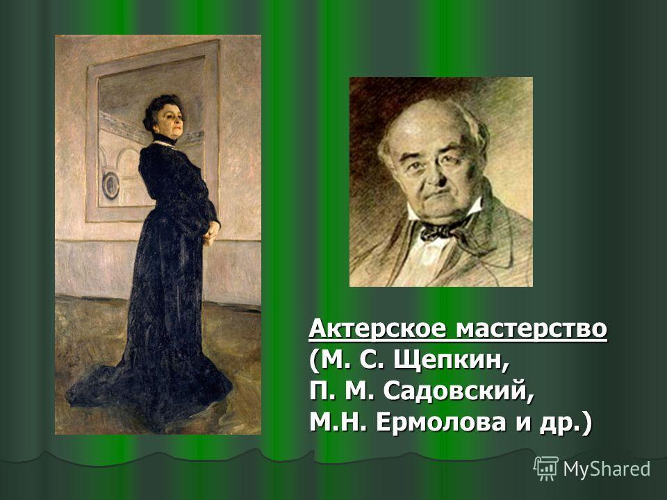 Актерское мастерство (М. С. Щепкин, П. М. Садовский, М.Н. Ермолова и др.)