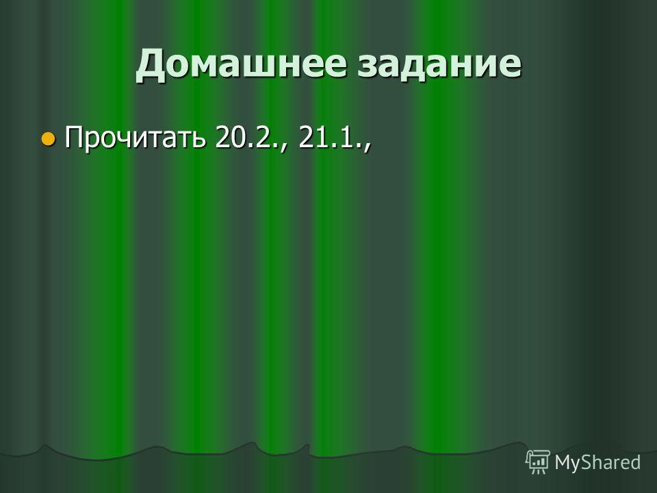 Домашнее задание Прочитать 20.2., 21.1., Прочитать 20.2., 21.1.,