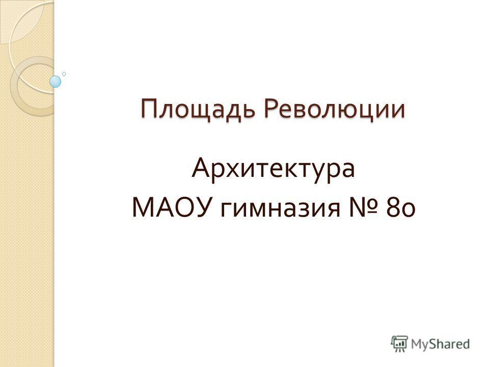 Площадь Революции Архитектура МАОУ гимназия 80