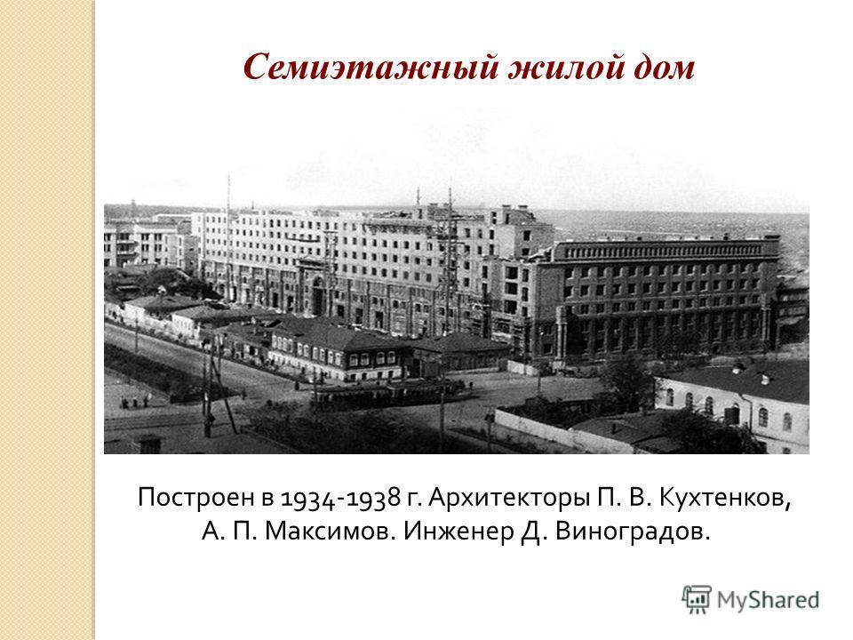 Семиэтажный жилой дом Построен в 1934-1938 г. Архитекторы П. В. Кухтенков, А. П. Максимов. Инженер Д. Виноградов.