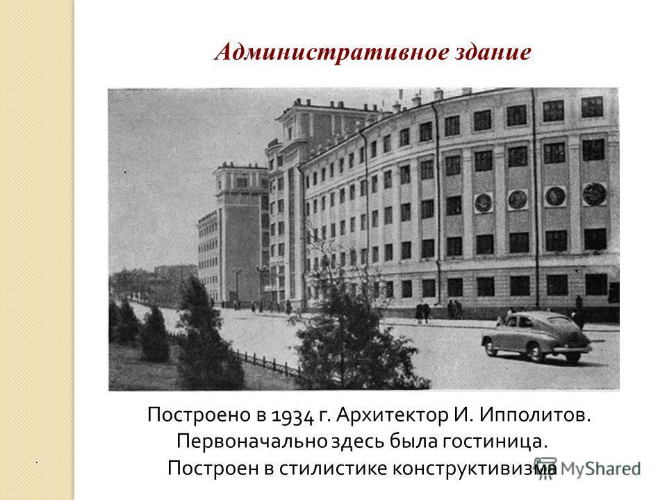 Административное здание. Построено в 1934 г. Архитектор И. Ипполитов. Первоначально здесь была гостиница. Построен в стилистике конструктивизма