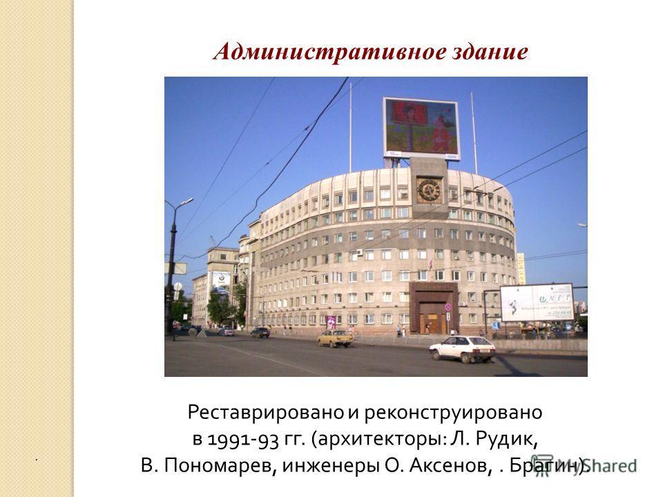Административное здание Реставрировано и реконструировано в 1991-93 гг. (архитекторы: Л. Рудик, В. Пономарев, инженеры О. Аксенов,. Брагин)..