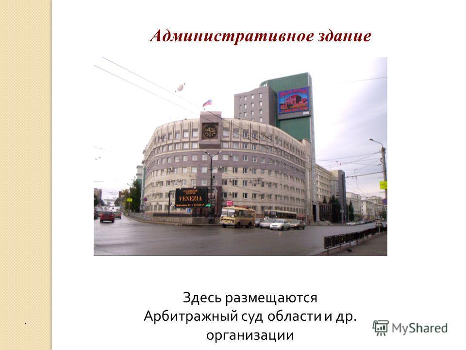 Административное здание. Здесь размещаются Арбитражный суд области и др. организации