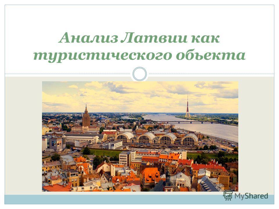 Анализ Латвии как туристического объекта