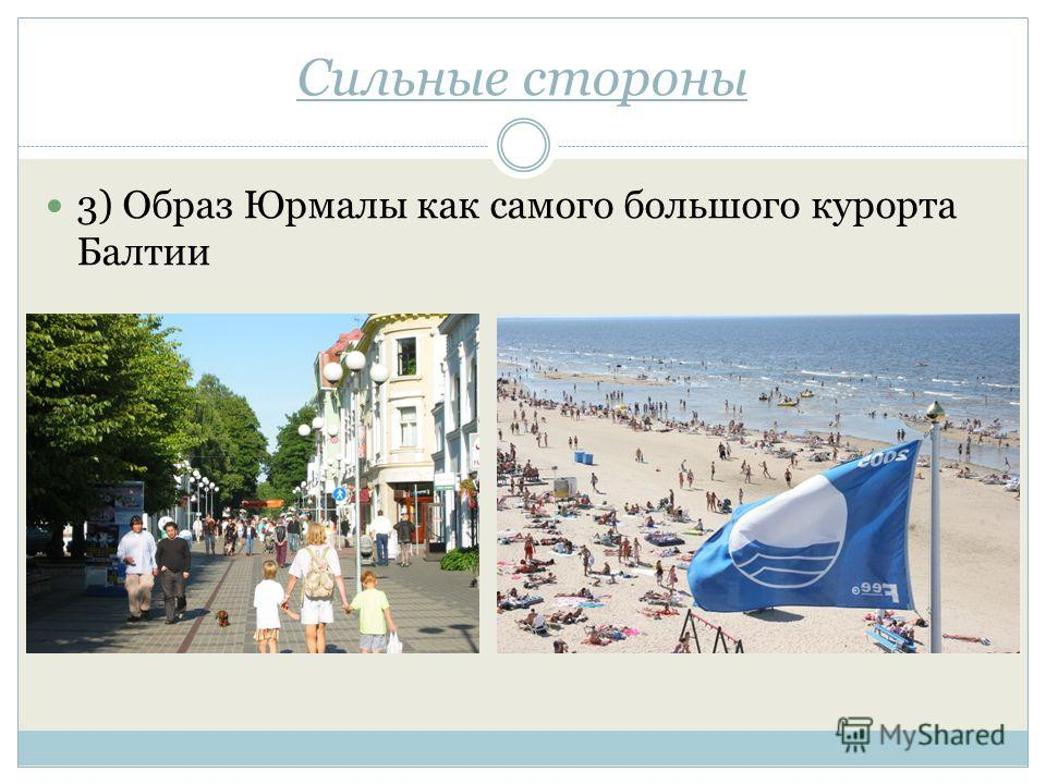 Сильные стороны 3) Образ Юрмалы как самого большого курорта Балтии