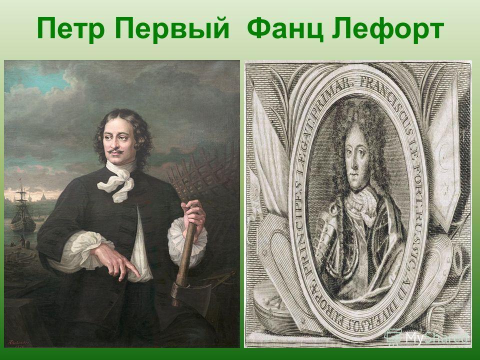 Петр Первый Фанц Лефорт