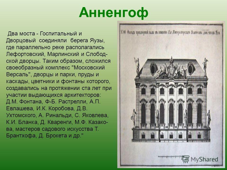Анненгоф Два моста - Госпитальный и Дворцовый соединяли берега Яузы, где параллельно реке располагались Лефортовский, Марлинский и Слобод ской дворцы. Таким образом, сложился своеобразный комплекс