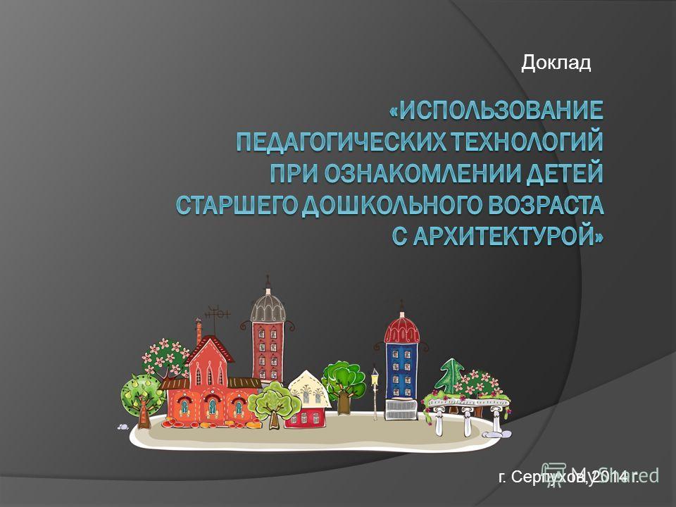 Доклад г. Серпухов, 2014 г.