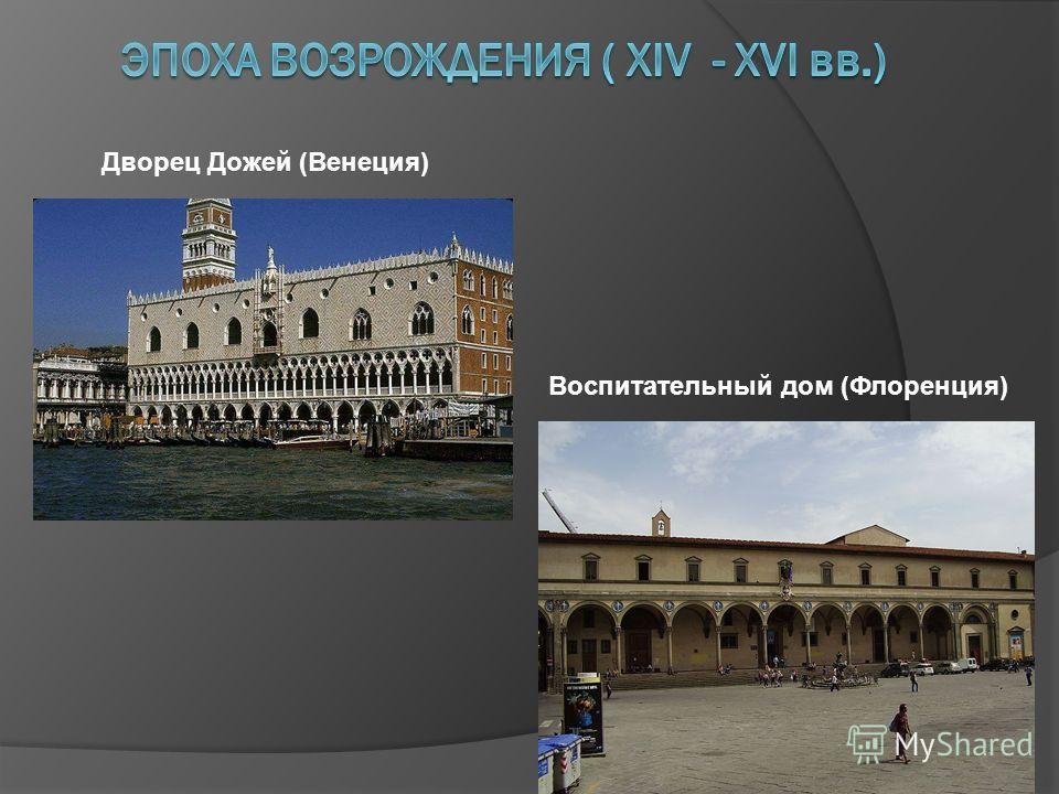 Дворец Дожей (Венеция) Воспитательный дом (Флоренция)