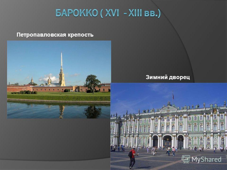 Петропавловская крепость Зимний дворец