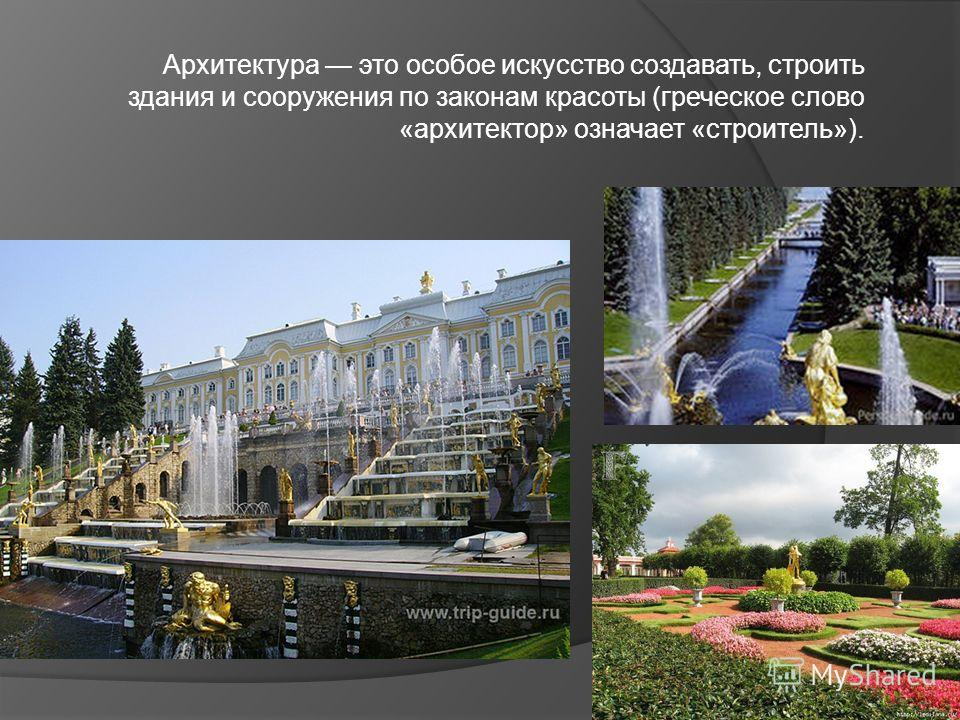 Архитектура это особое искусство создавать, строить здания и сооружения по законам красоты (греческое слово «архитектор» означает «строитель»).