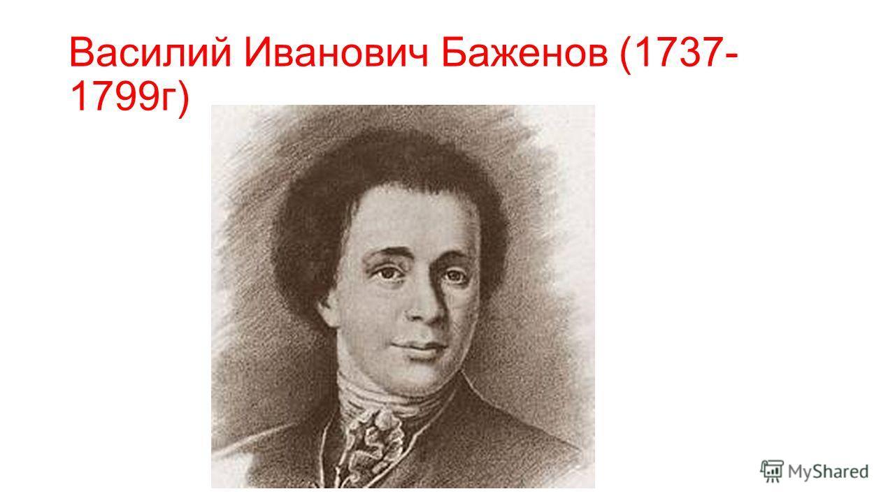 Василий Иванович Баженов (1737- 1799 г)