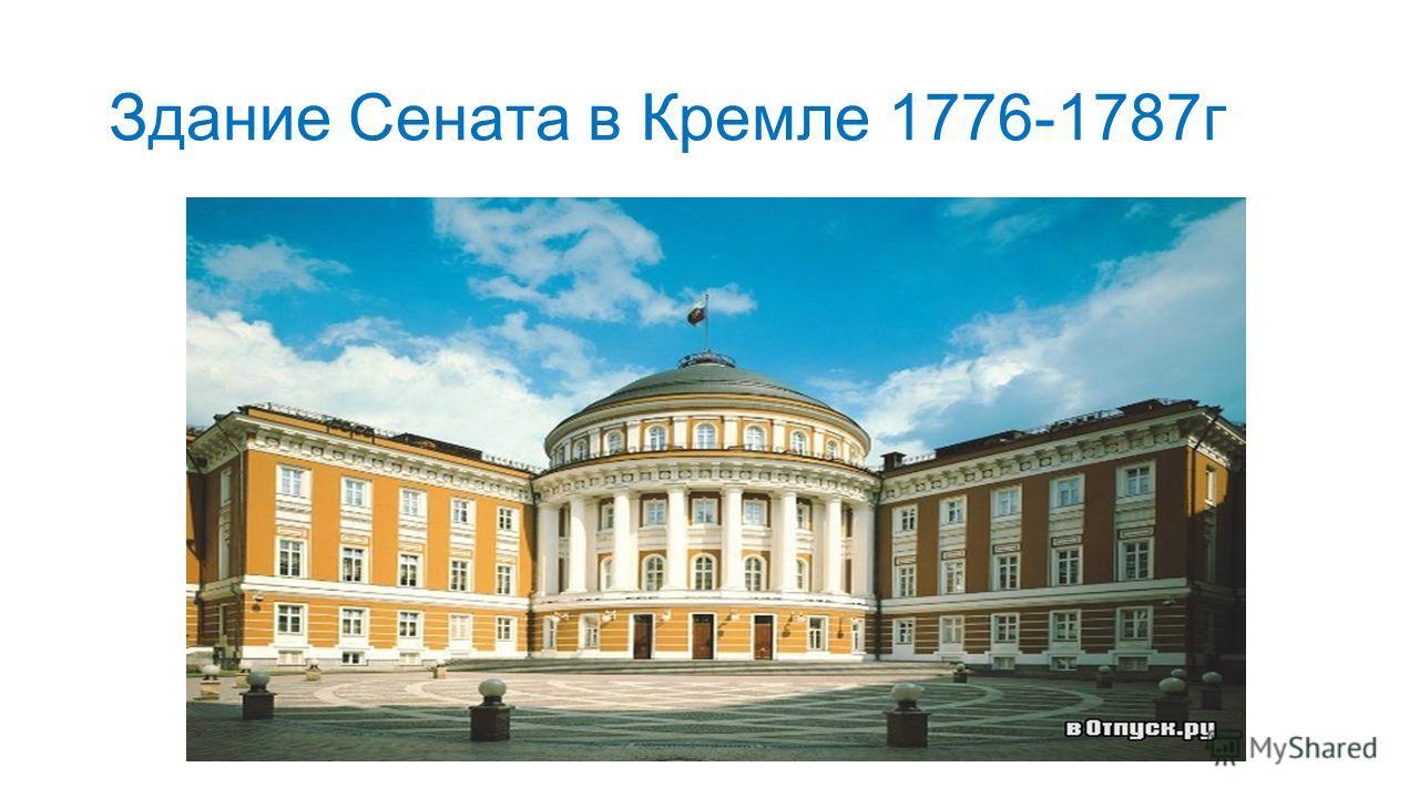 Здание Сената в Кремле 1776-1787 г