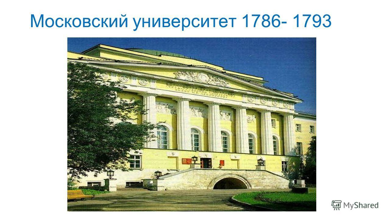 Московский университет 1786- 1793