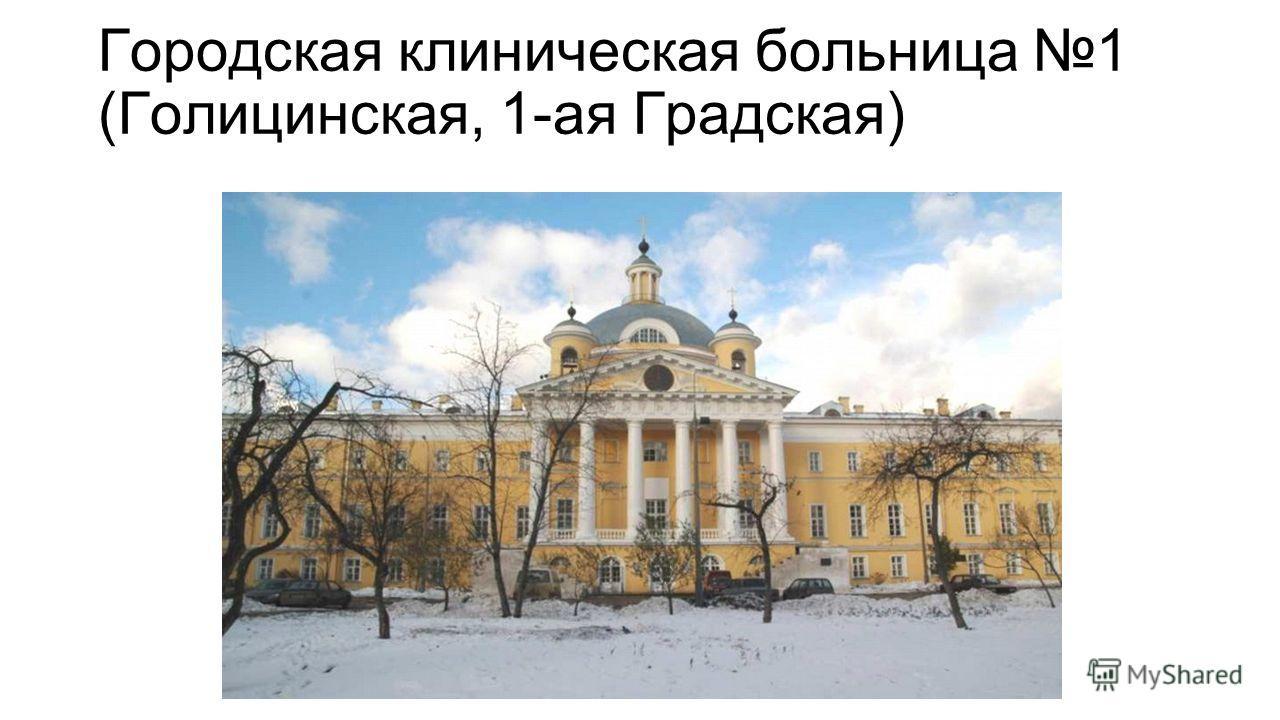 Городская клиническая больница 1 (Голицинская, 1-ая Градская)