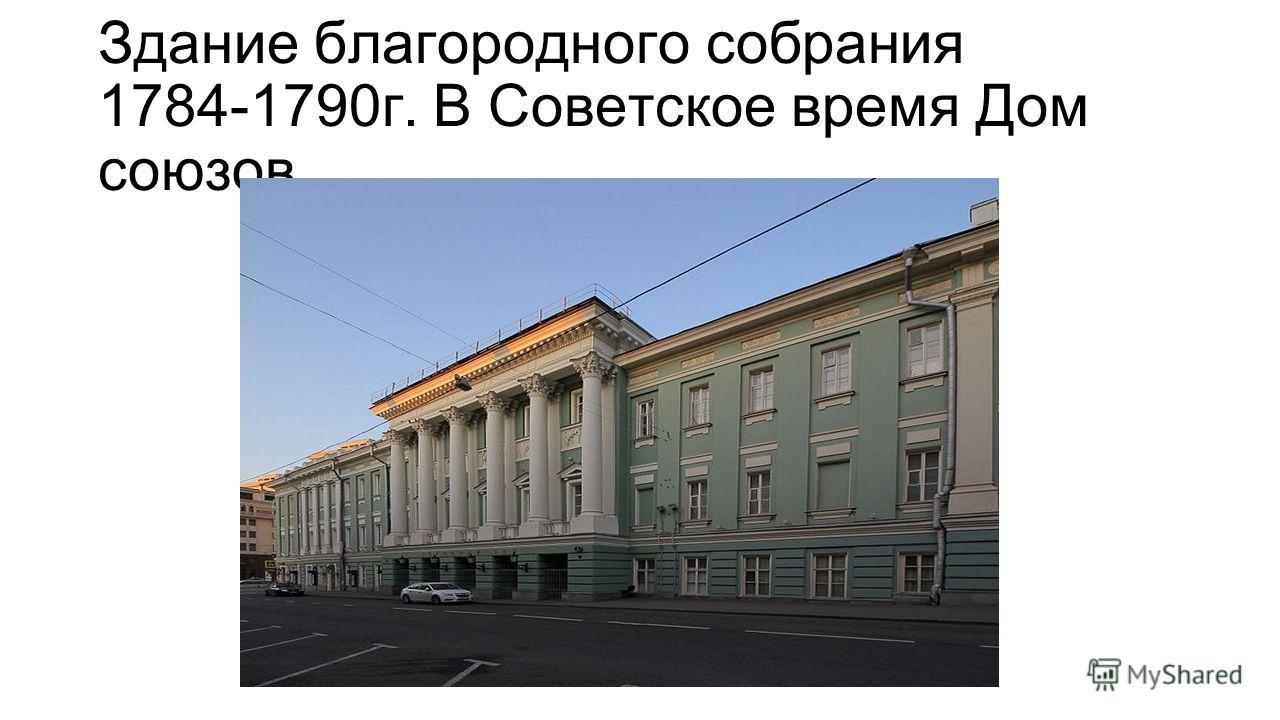 Здание благородного собрания 1784-1790 г. В Советское время Дом союзов