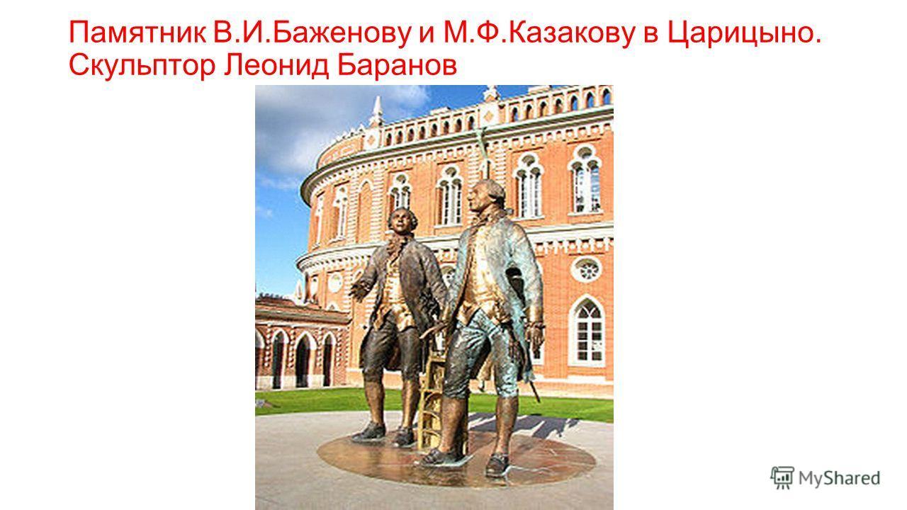 Памятник В.И.Баженову и М.Ф.Казакову в Царицыно. Скульптор Леонид Баранов