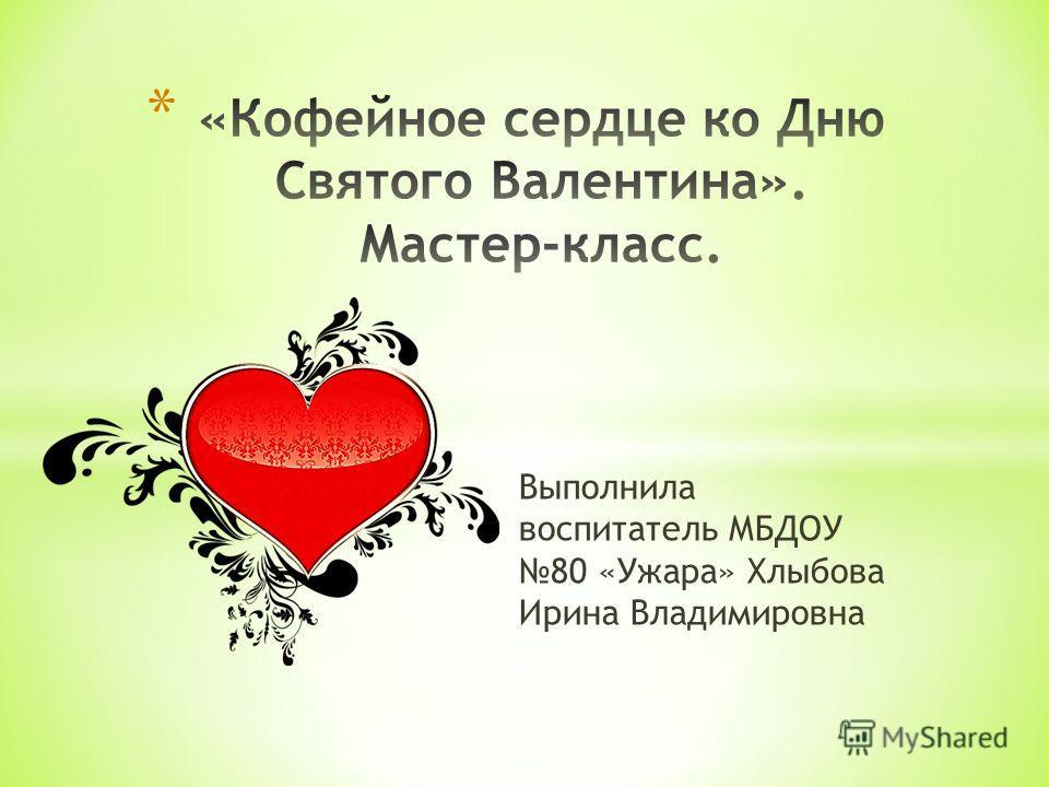 Выполнила воспитатель МБДОУ 80 «Ужара» Хлыбова Ирина Владимировна
