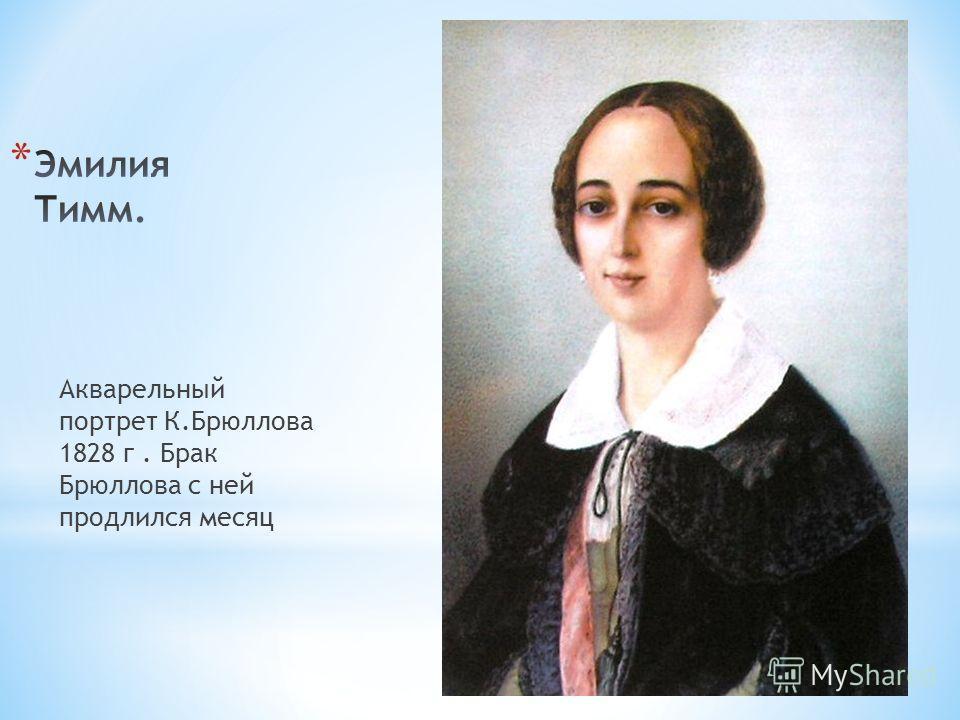 Акварельный портрет К.Брюллова 1828 г. Брак Брюллова с ней продлился месяц