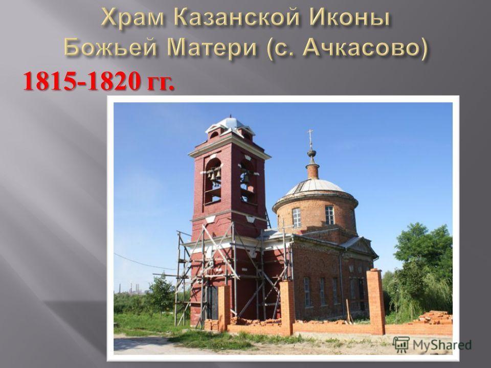1815-1820 гг.