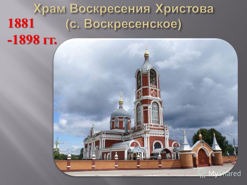 1881 -1898 гг.