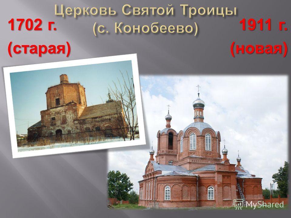 1702 г. ( старая ) 1911 г. ( новая )