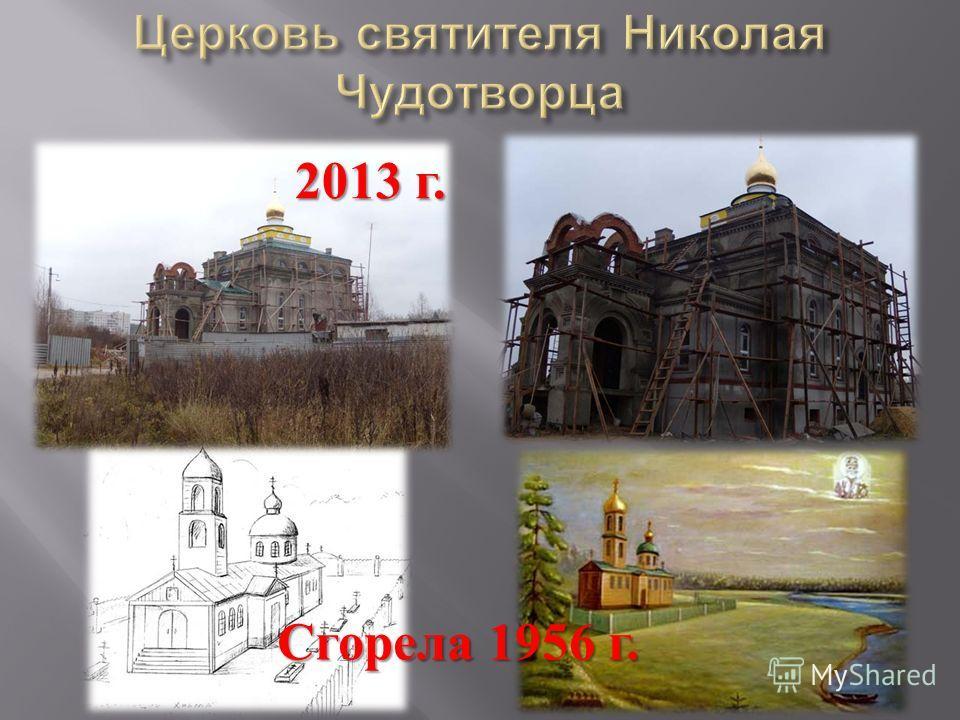 Сгорела 1956 г. 2013 г.