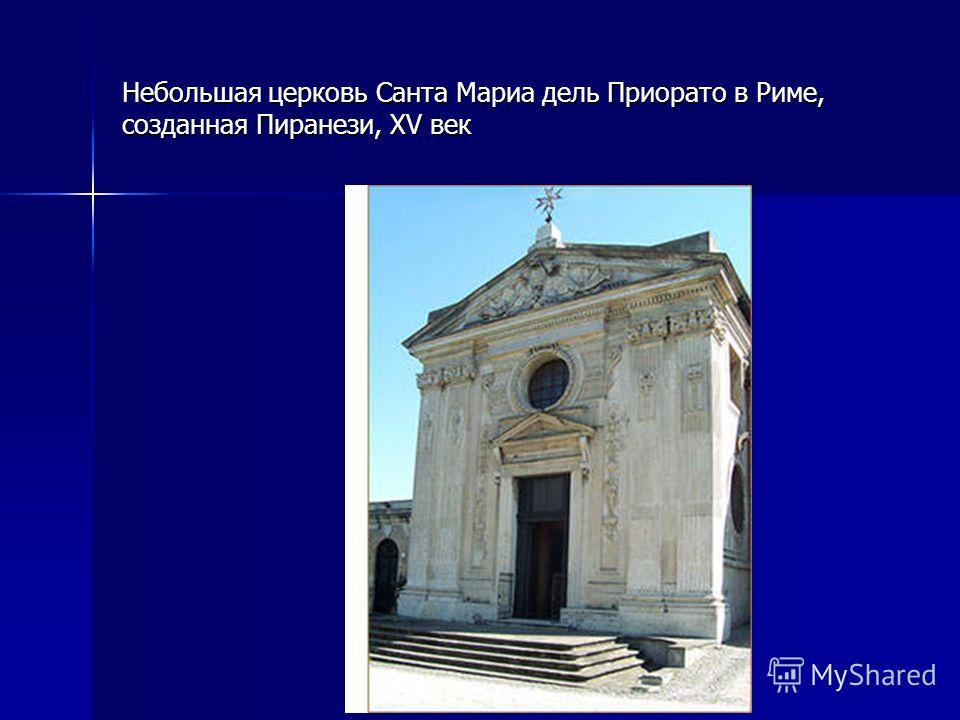 Небольшая церковь Санта Мариа дель Приорато в Риме, созданная Пиранези, XV век