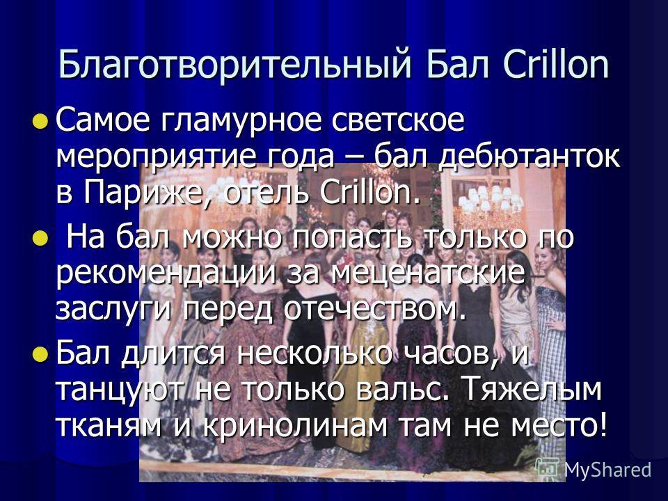 Благотворительный Бал Crillon Самое гламурное светское мероприятие года – бал дебютанток в Париже, отель Crillon. Самое гламурное светское мероприятие года – бал дебютанток в Париже, отель Crillon. На бал можно попасть только по рекомендации за мецен