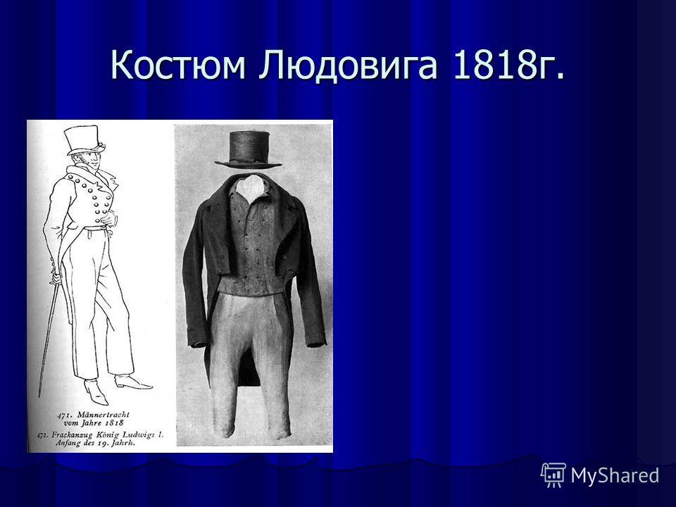 Костюм Людовига 1818 г.