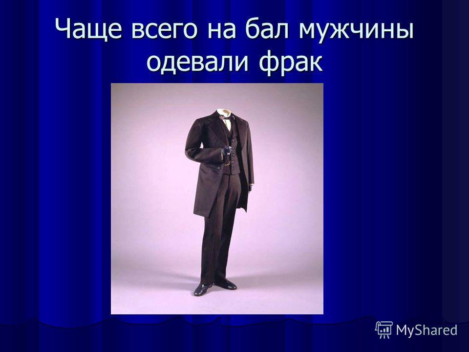 Чаще всего на бал мужчины одевали фрак
