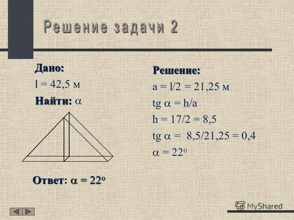 Длина фриза портика собора 42,5 м. Фриз имеет форму равнобедренного треугольника. Под каким углом должен находиться боковой скат фронтона к фризу, если соблюдены законы архитектуры. Помните, что высота колонны 17 м.