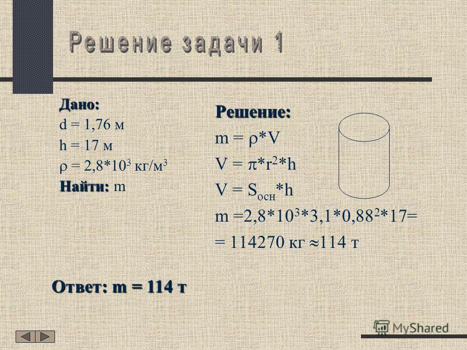 Диаметр колонны портика Исаакиевского собора составляет 1,76 м, а высота – 17 метров. Чему равна масса колонны, если плотность гранита 2,8 х 10 3 кг/м 3 ?