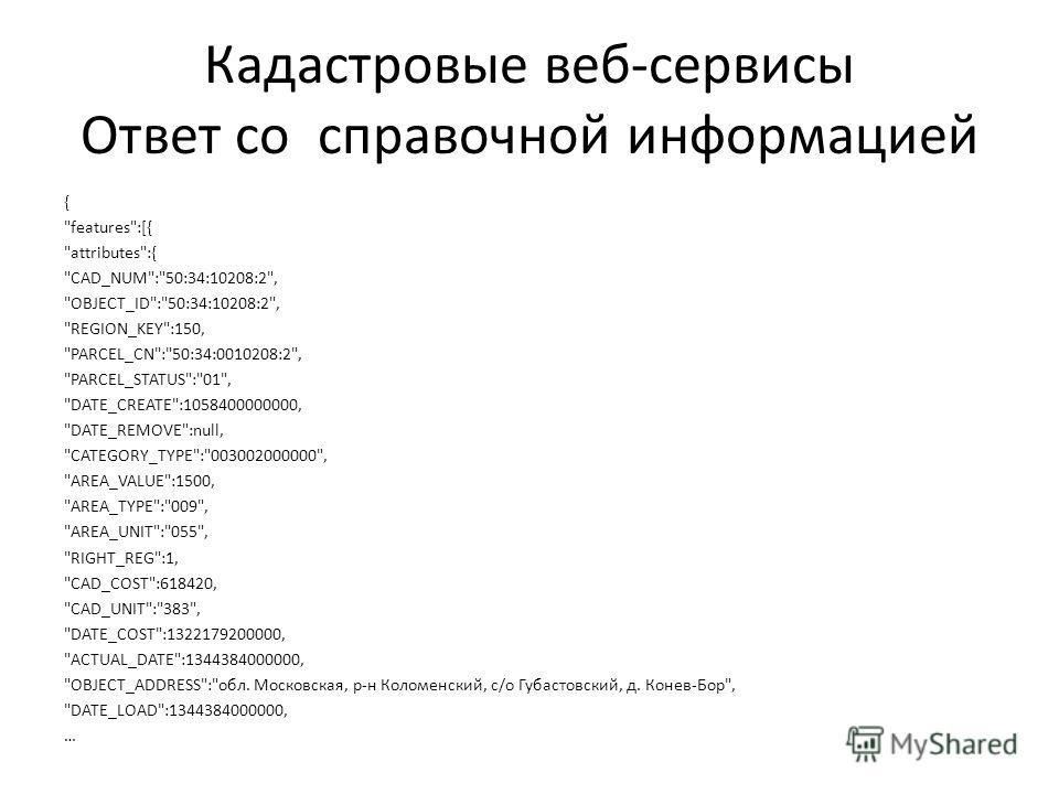 Кадастровые веб-сервисы Ответ со справочной информацией {
