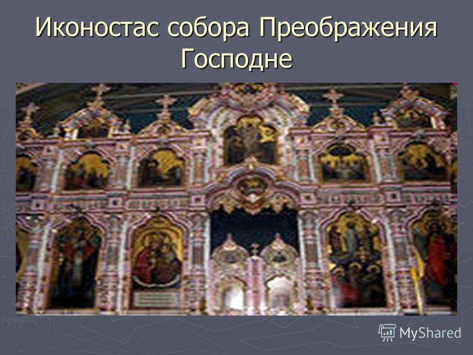 Иконостас собора Преображения Господне